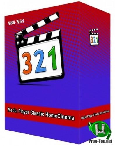 Media Player Classic Home Cinema универсальный медиапроигрыватель (MPC-HC) 1.9.7 + Portable (unofficial)