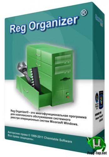 Reg Organizer редактор файлов реестра Windows 8.50 RePack & Portable by 9649