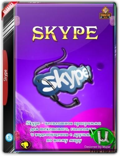 Skype личное и деловое общение 8.63.0.76