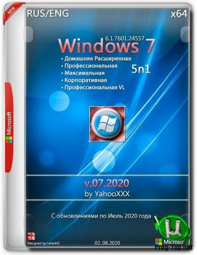 Windows 7 с обновлениями SP1 5n1 v.07.2020 by YahooXXX (x64)