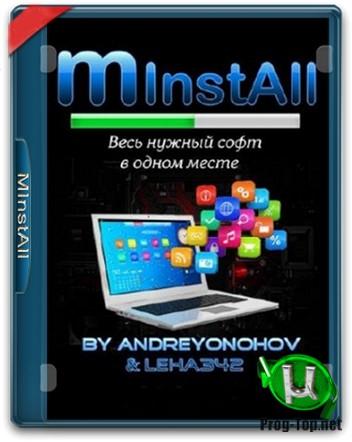 MInstAll раздача образом v.03.08.2020 By Andreyonohov & Leha342