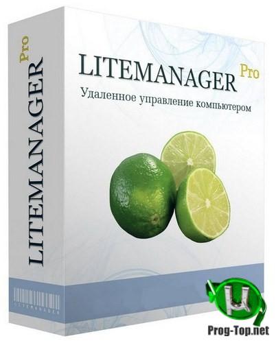 LiteManager удаленное администрирование ПК 4.9 Free/Pro
