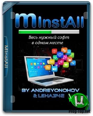 MInstAll раздача папками v.03.08.2020 By Andreyonohov & Leha342