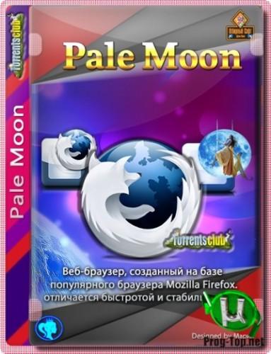 Pale Moon быстрый и надежный браузер 28.12.0 + Portable