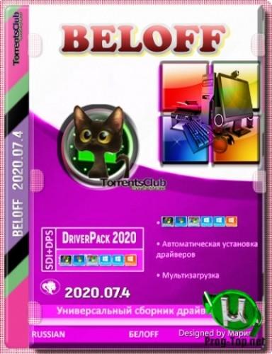 BELOFF [dp] программы для установки драйверов 2020.07.4
