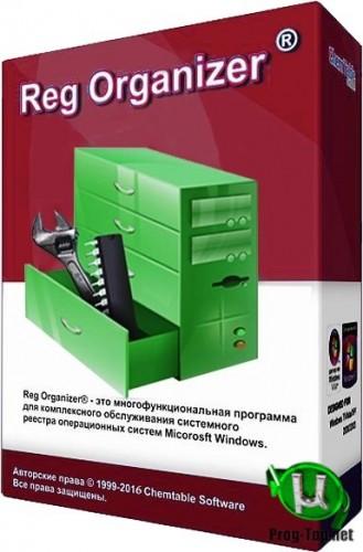 Обслуживание реестра Windows - Reg Organizer 8.50 RePack (& Portable) by TryRooM