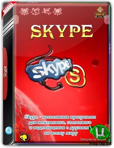 Skype бесплатные интернет звонки 8.63.0.76 Stable RePack (& Portable) by elchupacabra