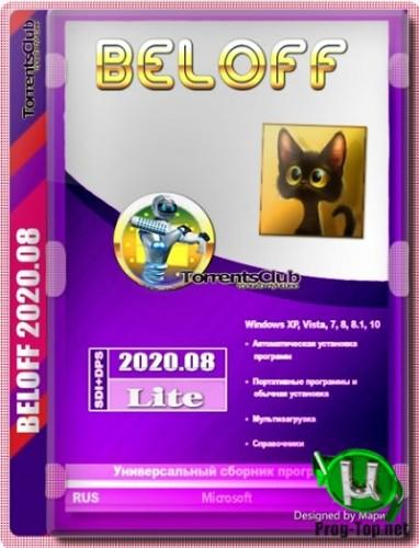 Сборник нужных программ - BELOFF 2020.08 Lite