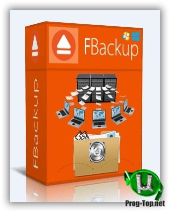 Резервное копирование файлов - FBackup 9.0.226
