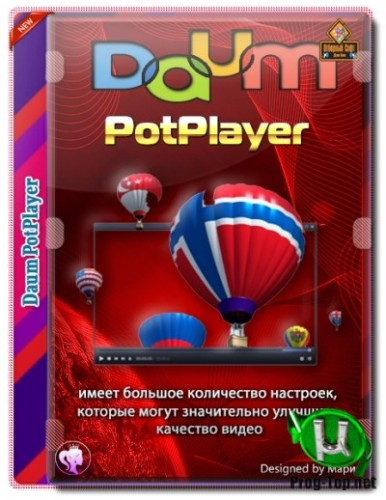 Универсальный медиаплеер - PotPlayer 200730 (1.7.21280) + bonus (780+ skins KpoJIuK collection)