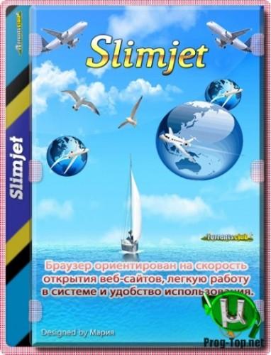 Безопасный браузер - Slimjet 27.0.6.0 + Portable