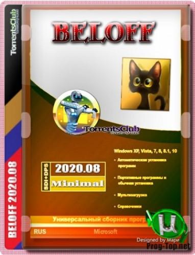 Мини сборник программ - BELOFF 2020.08