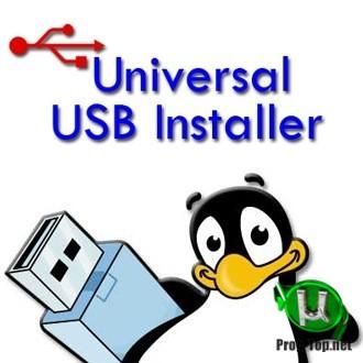 Запись загрузочных накопителей - Universal USB Installer 2.0.0.8 Portable