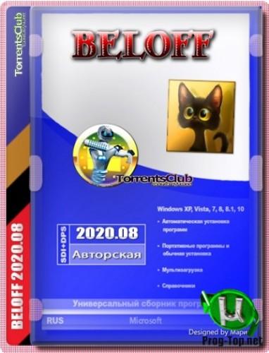 Сборник программ для Windows - BELOFF (Август 2020)