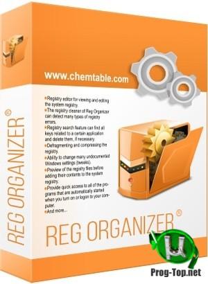 Редактор файлов реестра - Reg Organizer 8.52 RePack (& Portable) by TryRooM