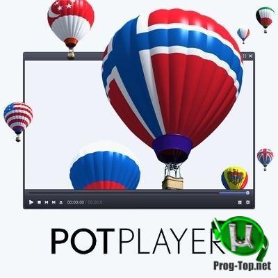 Проигрыватель видео и аудио - Daum PotPlayer 1.7.21280 Stable RePack (& portable) by 7sh3