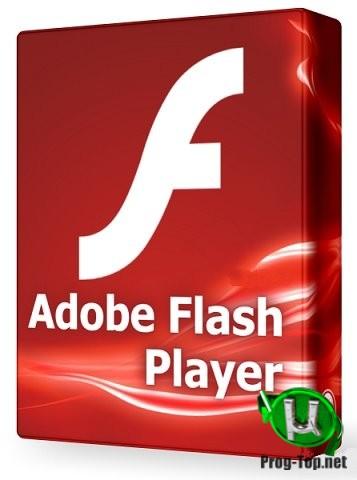 Установщик флэш плеера - Adobe Flash Player 32.0.0.414 (Adobe Runtimes AllInOne 11.08.2020) RePack by elchupacabra