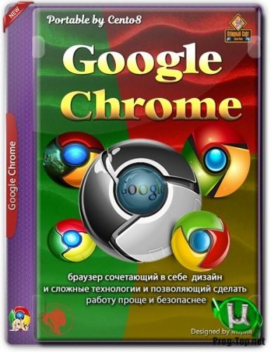 Портативный браузер от Гугла - Google Chrome 84.0.4147.125 Portable by Cento8