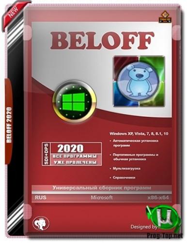 BELOFF 2020.08.1 - Большой сборник программ