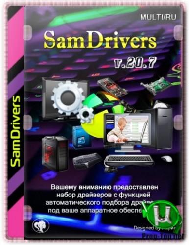 Драйвера для ПК - SamDrivers 20.7