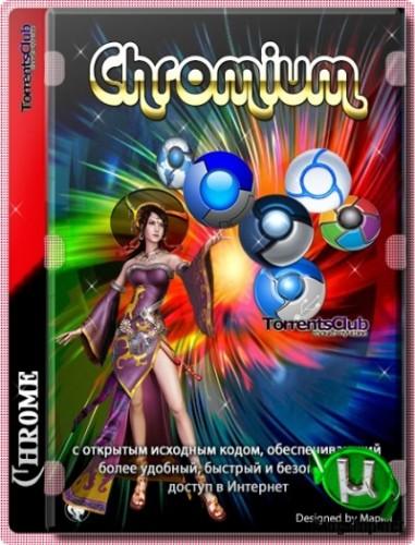 Веб браузер - Chromium 84.0.4147.135 + Portable