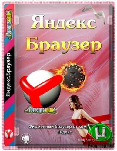 Яндекс.Браузер - интернет обозреватель 20.8.1.83