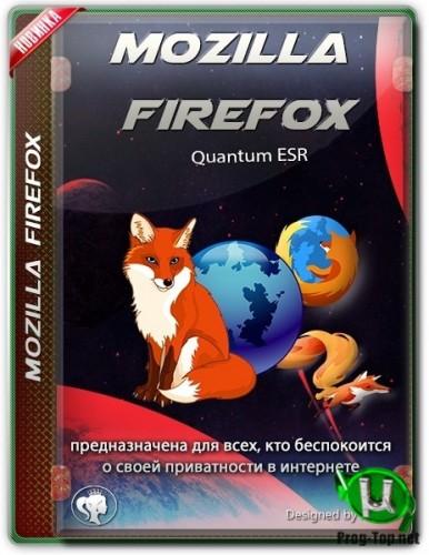 Веб браузер - Firefox Browser ESR 78.2.0