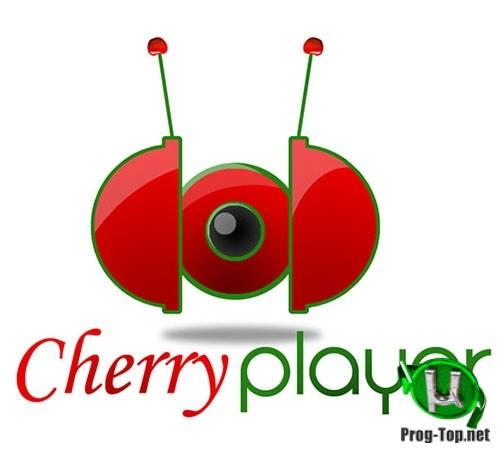 Проигрыватель мультимедиа файлов - CherryPlayer 3.1.2 + Portable