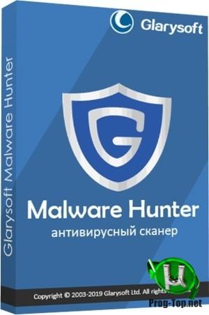 Удаление активных интернет угроз - Glarysoft Malware Hunter PRO 1.109.0.701 RePack (& Portable) by Dodakaedr