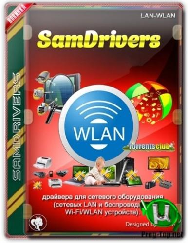 Драйверпак для Wi-Fi - SamDrivers 20.8 LAN