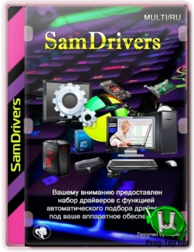 Универсальный сборник драйверов - SamDrivers 20.8
