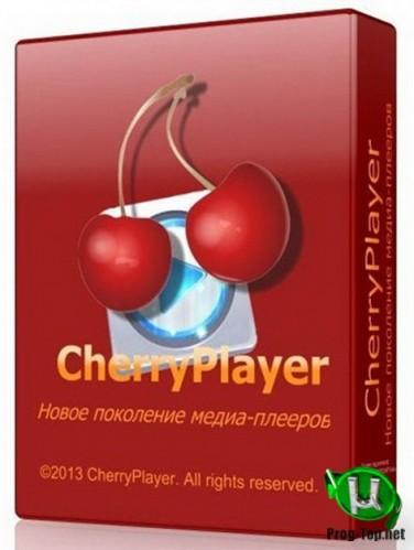 Просмотр любых форматов видео - CherryPlayer 3.1.4 RePack (& Portable) by elchupacabra