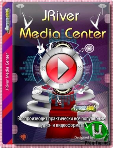 Обработка мультимедиа файлов - JRiver Media Center 26.0.107 RePack (& Portable) by elchupacabra