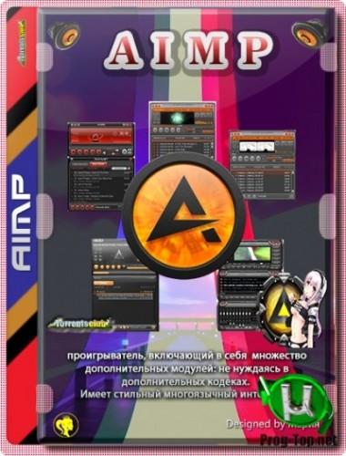 Музыкальный плеер для Windows - AIMP 4.70 build 2227 RePack (& Portable) by elchupacabra