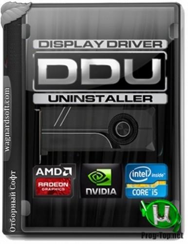 Удаление видео и звуковых драйверов - Display Driver Uninstaller 18.0.2.9
