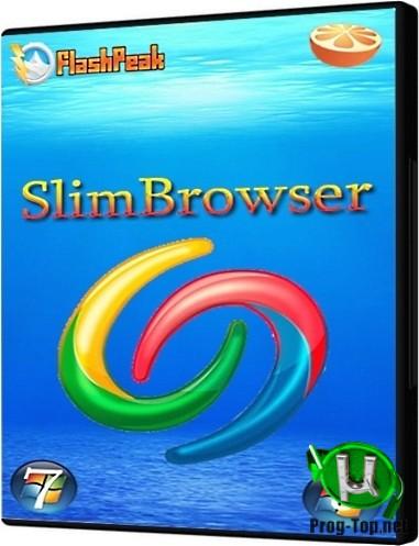 Портативный браузер - SlimBrowser 14.0.0.0 + Portable