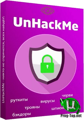 Антишпион для ПК - UnHackMe 11.97 Build 997 RePack (& Portable) by elchupacabra