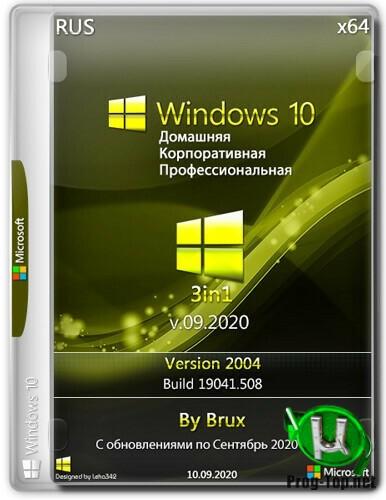 Windows 10 2004 (19041.508) x64 Home + Pro + Enterprise (3in1) by Brux Сентябрь 2020