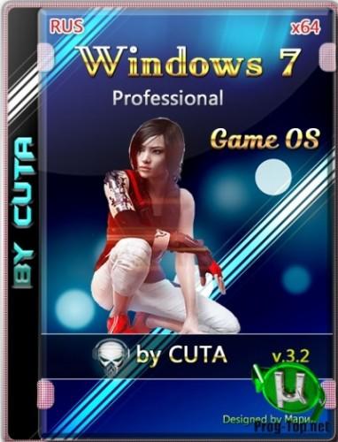 Windows 7 адаптирована для игр Professional SP1 x64 Game OS 3.2 Final by CUTA