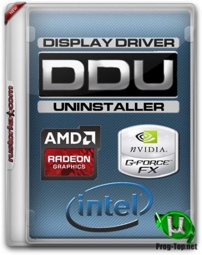 Полное удаление драйверов - Display Driver Uninstaller 18.0.3.0