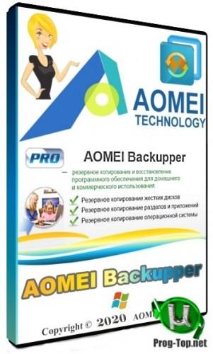 AOMEI Backupper резервное копирование Pro 6.6