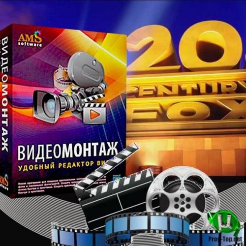 ВидеоМОНТАЖ редактор видео 9.21 RePack (& Portable) by elchupacabra