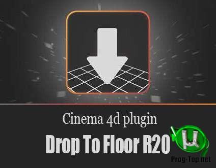 Выравнивание объектов - Drop To Floor v1.2 For Cinema 4D