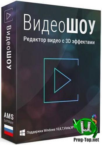 ВидеоШОУ создание видеороликов 3.15 RePack (& Portable) by elchupacabra
