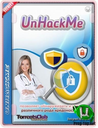 Помощник антивируса - UnHackMe 11.97.0.997 (акция Comss)