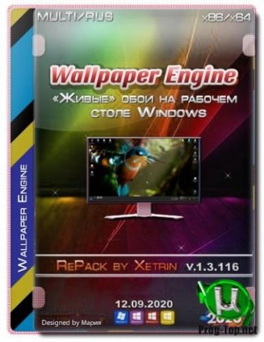 Живые обои для Windows - Wallpaper Engine 1.3.141 RePack by xetrin