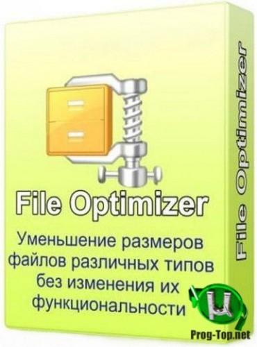 Сжатие файлов - FileOptimizer 14.40.2577 RePack (& Portable) by elchupacabra