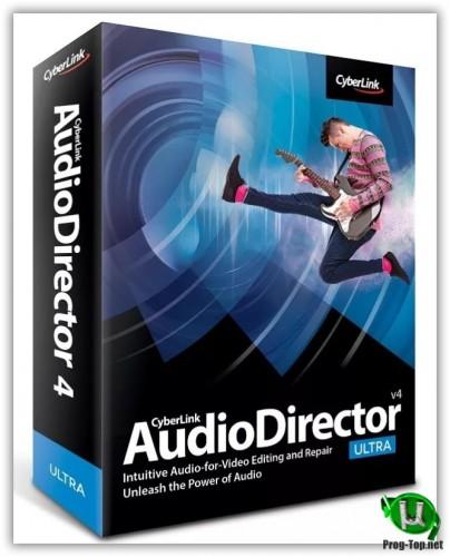 Обработка музыки - CyberLink AudioDirector Ultra 11.0.2101.0