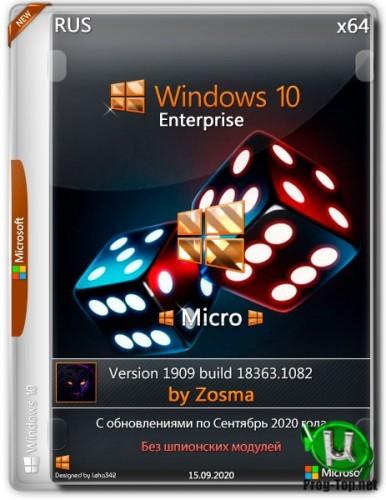 Микро сборка Windows 10 Enterprise 1909 build 18363.1082 by Zosma (x64)