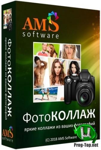 Создание фотоподборок - ФотоКОЛЛАЖ 8.25 RePack (& Portable) by Dodakaedr